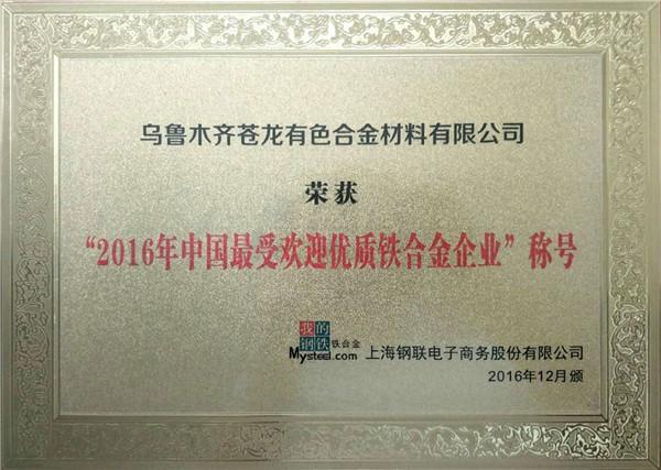2016年中国最受欢迎优质铁合金企业